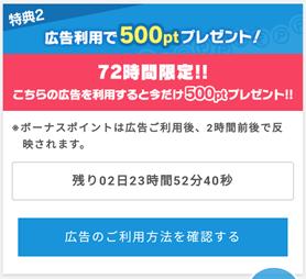 ポイントインカム 72時間以内の広告利用で50円