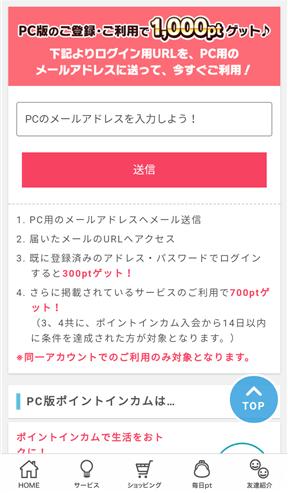 ポイントインカム 別デバイス登録で100円