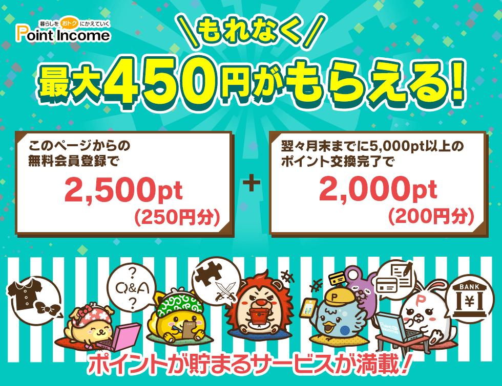 ポイントインカム 入会特典450円