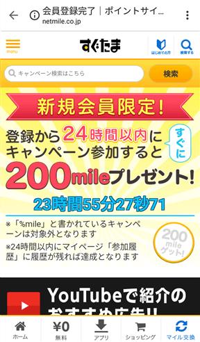 すぐたま 入会から24時間限定キャンペーンで200mile(100円)を貰える