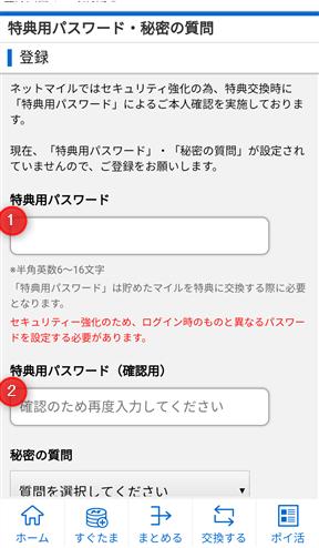 すぐたま 特典交換用パスワード・秘密の質問の設定方法・手順