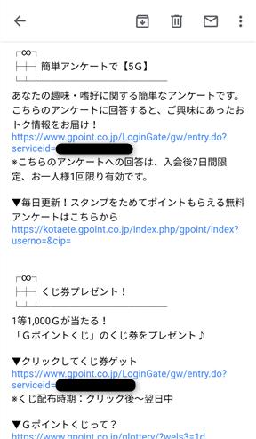 Gポイントのキャンペーン情報
