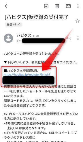 ハピタスの登録方法・手順