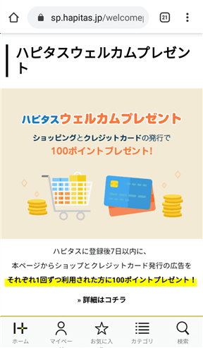 ハピタス入会から7日以内のショッピング・クレジットカード発行で100円