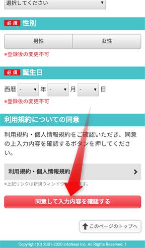 ゲットマネーの登録方法・手順