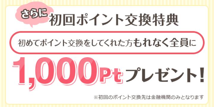 ゲットマネー 初回ポイント交換で100円プレゼント