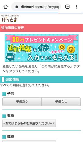 ゲットマネー 追加情報登録で5円