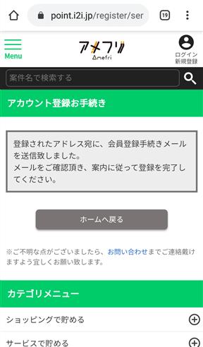 アメフリ(旧i2iポイント)の登録方法・手順