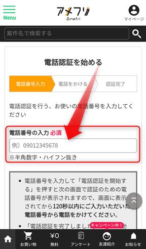アメフリ(旧i2iポイント) 電話認証の方法・手順