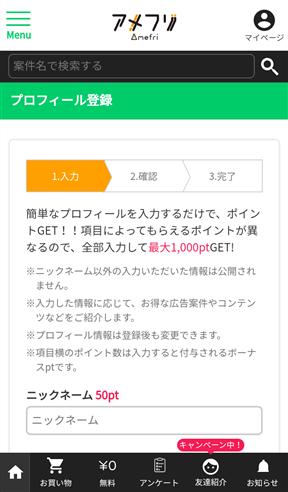 アメフリ(旧i2iポイント) プロフィール登録で1,000ポイント(100円)