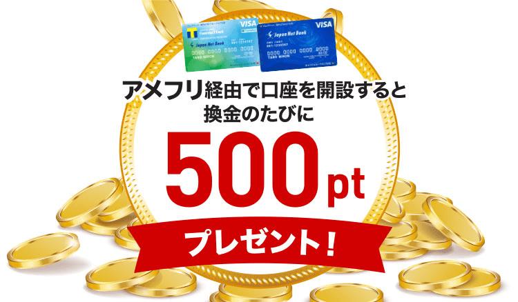 アメフリ(旧i2iポイント) ジャパンネット銀行口座の開設で換金毎に50円還元
