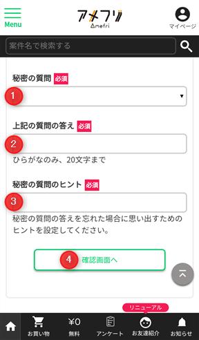 アメフリ(旧i2iポイント) 秘密の質問の登録方法・手順