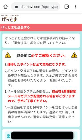 ゲットマネーの退会方法・手順