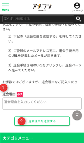 アメフリ(旧i2iポイント)の退会方法・手順