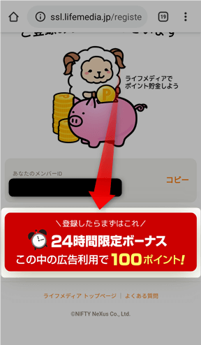 ライフメディア 登録後24時間限定キャンペーン(広告利用1件で100円)