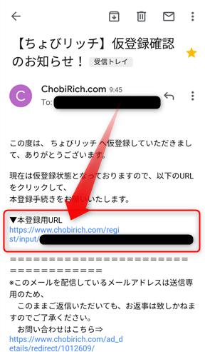 ちょびリッチの登録方法・手順