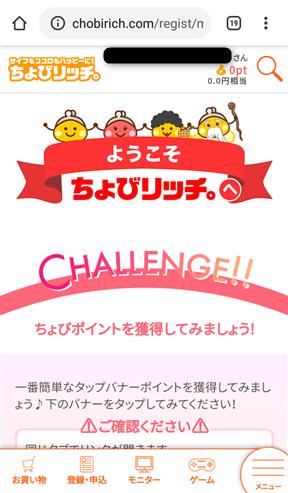 ちょびリッチ 登録直後のチャレンジ(バナータップ)