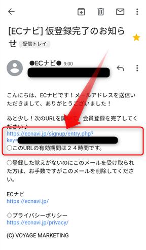 ECナビの登録方法・手順