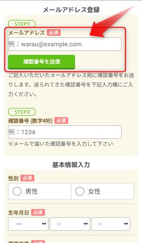 ワラウの登録方法・手順