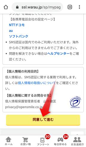 ワラウ SMS認証の方法・手順