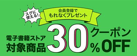 honto新規登録でもらえる30%割引クーポン