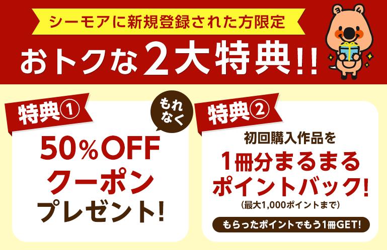コミックシーモア シーモアデビュー応援キャンペーン