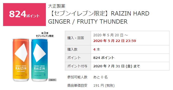 テンタメ】RAIZIN(ライジン)が最大12本無料で手に入る(100%還元)
