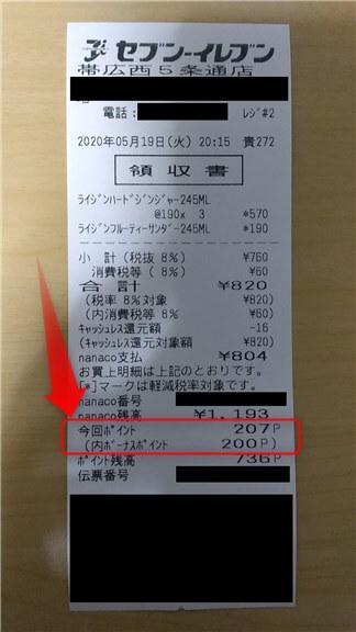 セブンイレブンでRAIZINを購入するとnanacoポイント50円分がもらえる