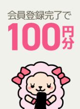 ライフメディア 紹介経由の登録で特典100円