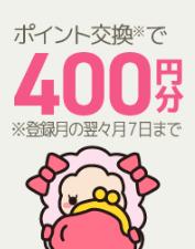 ライフメディア 初回ポイント交換完了で特典100円