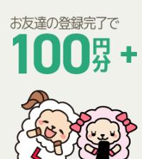ライフメディア 友達1人の登録完了で特典100円