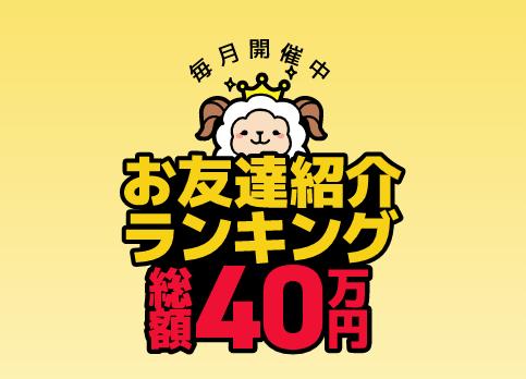 ライフメディア お友達紹介ランキング(賞金総額40万円)
