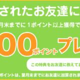ちょびリッチ 紹介経由の入会で特典500ポイント(250円)