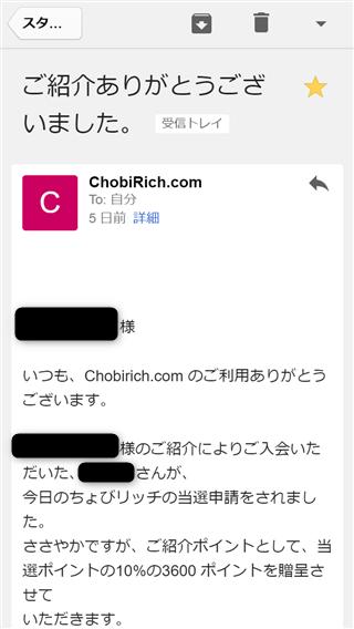 今日のちょびリッチの当選通知メール