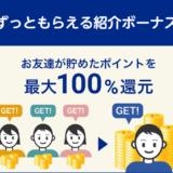 ECナビの友達紹介制度の特典 ダウン報酬5~100%