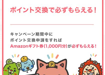 2021年2月】ポイントインカム新規登録入会キャンペーン!紹介経由特典1450円